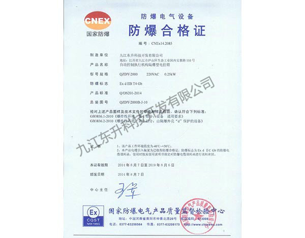 防爆合格證  (QZDY-2000) CNEX142085
