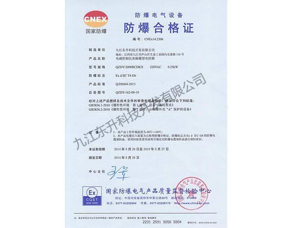 防爆合格证 CNEX14.2086
