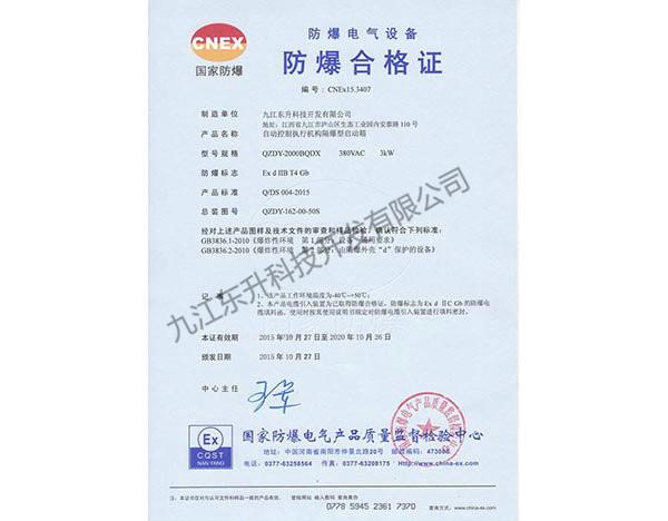 QZDY-2000BQDX 防爆合格證