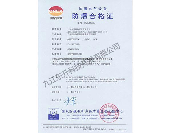 防爆合格證 CNEX14