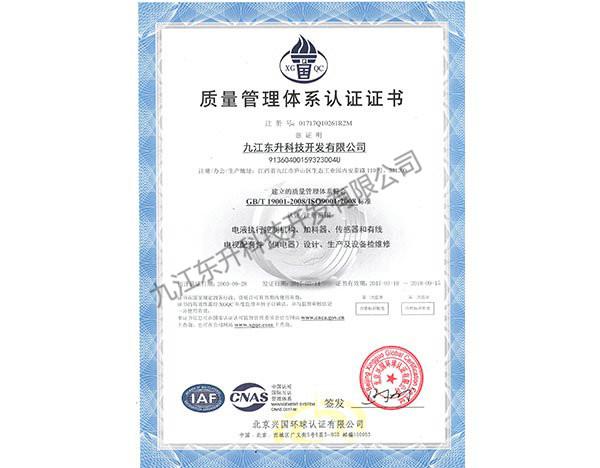 2017中文9000认证