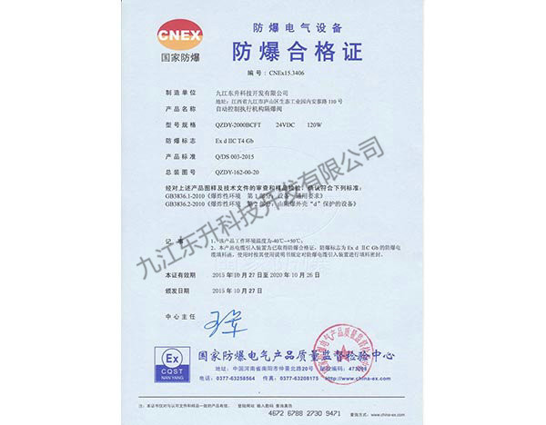 QZDY-2000BCET 防爆合格證