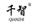 BaiduHi_2017-8-9_16-48-32.jpg