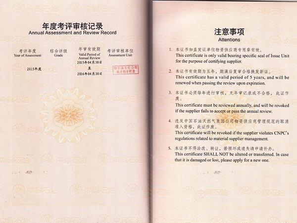 2015-0806  中石油物资供应商准入证(4)